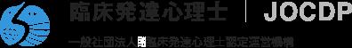 臨床発達心理士|JOCDP(一般社団法人臨床発達心理士認定運営機構)