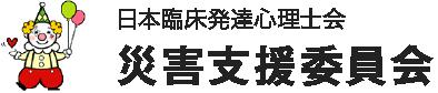 災害支援委員会日本臨床発達心理士会